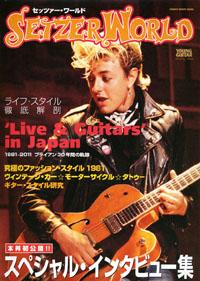 SetzerWorld_COVER_w200.jpg